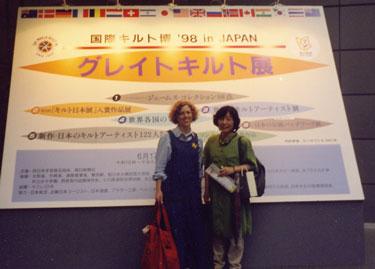 Jan&Yoshiko1998