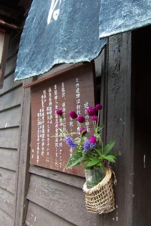 Tsumagodoorway